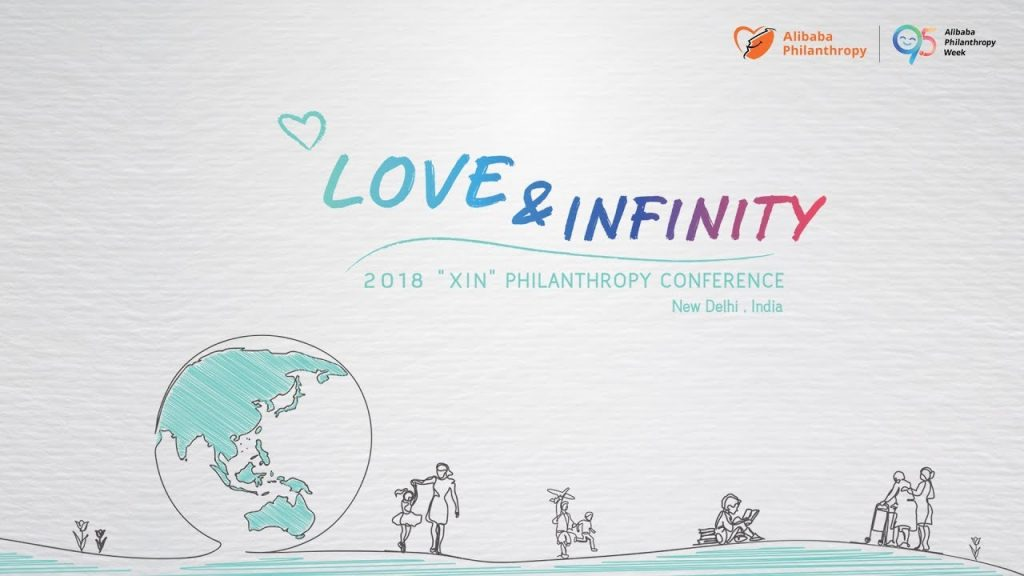 Global Forum of the XIN Philanthropy Conference 2018